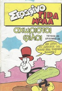 ΣΕΡΑΦΙΝΟ ΤΙΡΑΜΟΛΑ ΑΧΩΡΙΣΤΟΙ ΦΙΛΟΙ 83