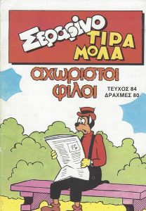 ΣΕΡΑΦΙΝΟ ΤΙΡΑΜΟΛΑ ΑΧΩΡΙΣΤΟΙ ΦΙΛΟΙ 84