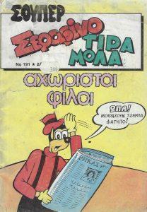 ΣΟΥΠΕΡ ΣΕΡΑΦΙΝΟ ΤΙΡΑΜΟΛΑ ΑΧΩΡΙΣΤΟΙ ΦΙΛΟΙ 191