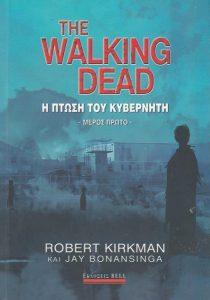 THE WALKING DEAD, Η ΠΤΩΣΗ ΤΟΥ ΚΥΒΕΡΝΗΤΗ ΜΕΡΟΣ 1ο