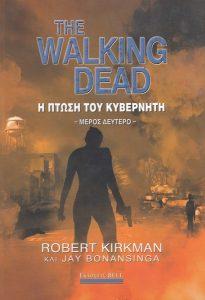 THE WALKING DEAD, Η ΠΤΩΣΗ ΤΟΥ ΚΥΒΕΡΝΗΤΗ ΜΕΡΟΣ 2ο