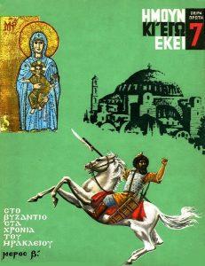 ΗΜΟΥΝ ΚΙ ΕΓΩ ΕΚΕΙ 7 – ΣΤΟ ΒΥΖΑΝΤΙΟ ΣΤΑ ΧΡΟΝΙΑ ΤΟΥ ΗΡΑΚΛΕΙΟΥ (Β' ΜΕΡΟΣ)